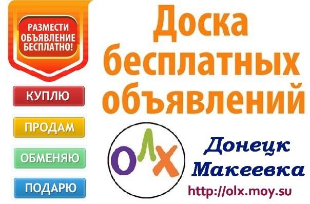 Разместить объявление бесплатно без регистрации в донецке доска необрезная частные объявления
